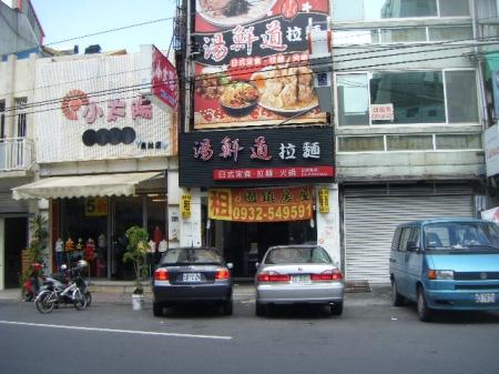 {租}民生路第一市場對面5樓透天店鋪