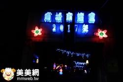 2015集集燈會(吃喝玩樂遊集集)