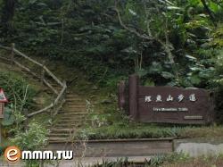 花蓮 鯉魚山步道 [花蓮‧步道]照片