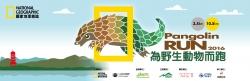 2016 國家地理為野生動物而跑 Pangolin Run