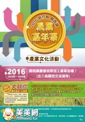 2016新竹縣關西鎮農業嘉年華產業文化活動