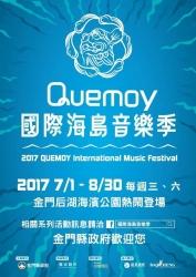 2017 QUEMOY 國際海島音樂季