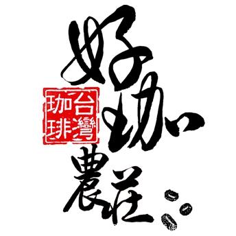 好珈農莊-日式農家民宿