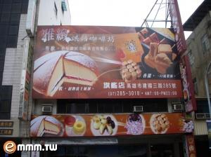 雅緻蛋糕燒菓子工坊