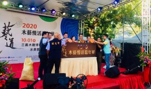 2020三義木雕藝術節系列活動 藝道-木藝慢活嘉年華 盛大開幕